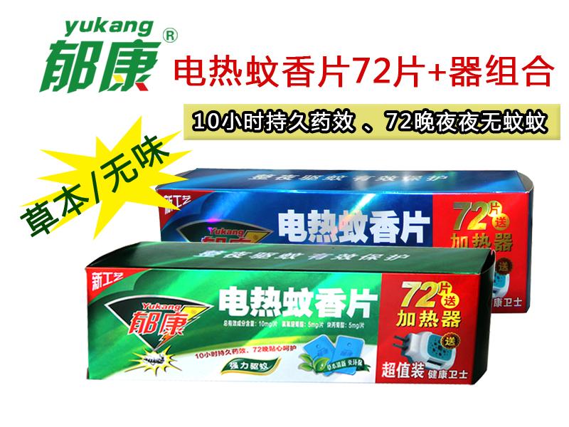 郁康电热蚊香片+蚊香器