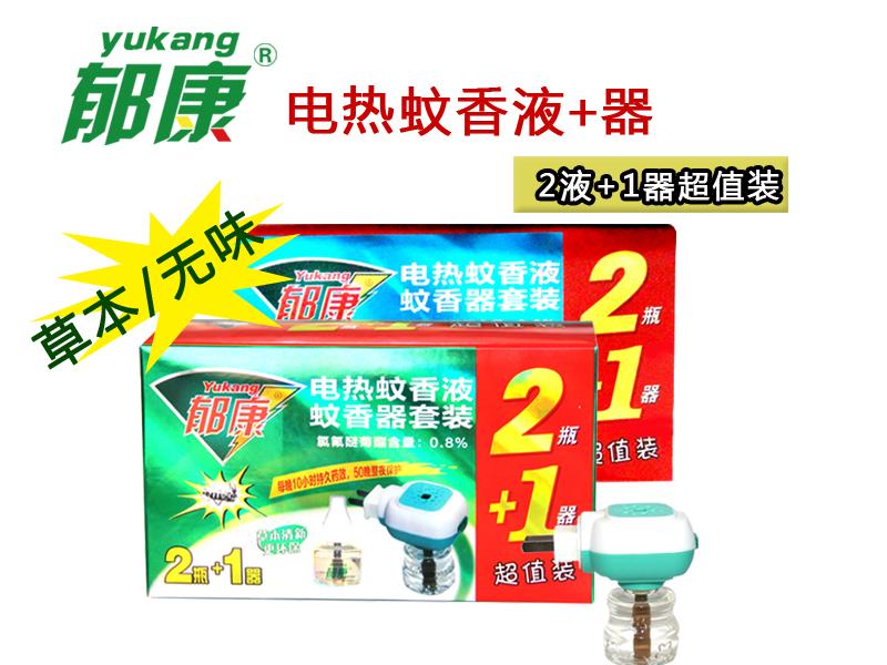 郁康电热蚊香液+蚊香器
