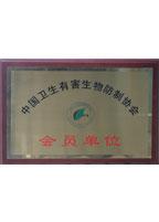 洁保生物-【中国卫生有害生物防制协会会员单位】