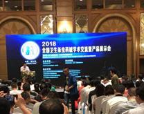 2018年全国卫生杀虫药械学术交流会