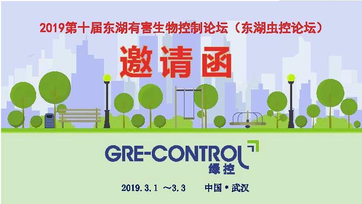 郁康与您相约2019东湖绿色有害生物管理高峰论坛(武汉)