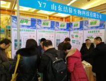 2019东湖绿色有害生物管理高峰论坛(武汉)郁康
