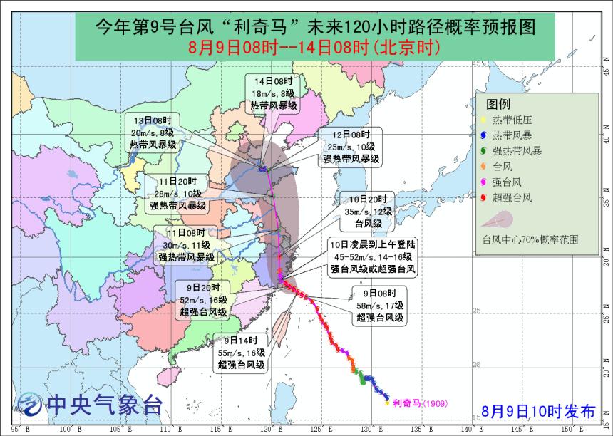 利奇马台风在山东