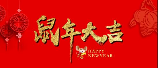 山东洁保春节放假通知